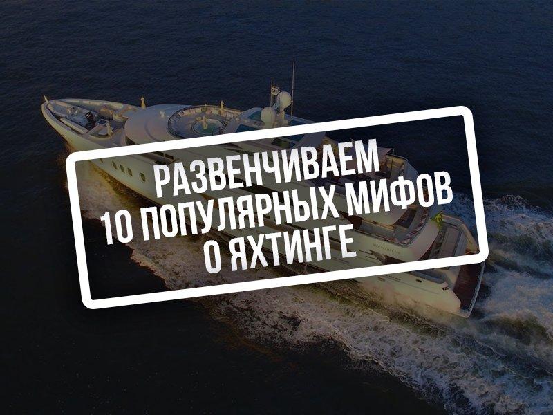10 популярных мифов о яхтинге
